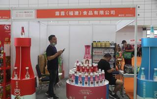 露露(福建食品有限公司)参加2020第十四届全国食品博览会