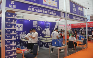 内蒙古希蒙乳业有限公司参加2020第十四届全国食品博览会