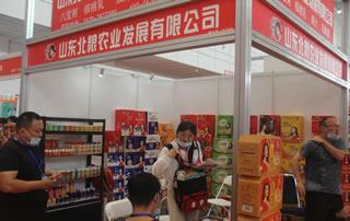 山东北粮农业发展有限公司参加2020第十四届全国食品博览会