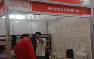 沧州新希望食品有限公司参加2020第十四届全国食品博览会