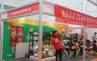 北京京品果园饮品有限公司参加2020第十四届全国食品博览会