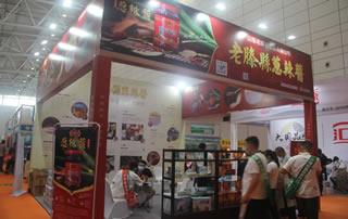 山东老滕县食品有限公司参加2020第十四届全国食品博览会