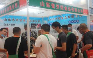 山东省芳冠食品有限公司参加2020第十四届全国食品博览会