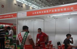 山东省寿光蔬菜产业集团有限公司参加2020第十四届全国食品博览会