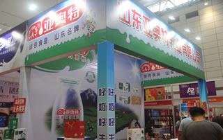 山东亚奥特乳业有限公司参加2020第十四届全国食品博览会