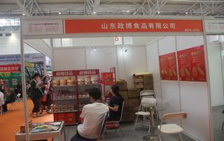 山东政博食品有限公司参加2020第十四届全国食品博览会