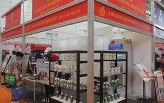 上海品泰供应链管理有限公司参加2020第十四届全国食品博览会