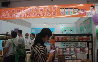 上海香飘食品有限公司参加2020第十四届全国食品博览会