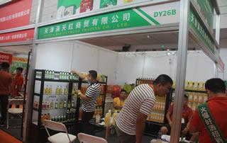 天津满天红商贸有限公司参加2020第十四届全国食品博览会