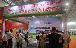 统一企业(中国)投资有限公司参加2020第十四届全国食品博览会