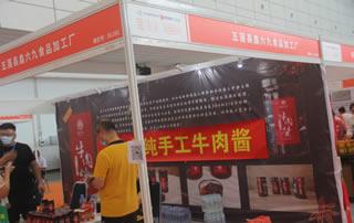 五莲县鑫六九食品加工厂参加2020第十四届全国食品博览会