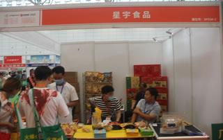 星宇食品参加2020第十四届全国食品博览会