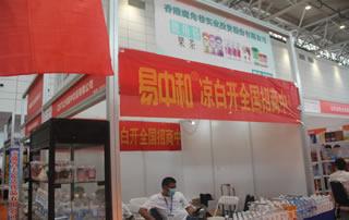 香港鹿角巷实业投资股份有限公司参加2020第十四届全国食品博览会