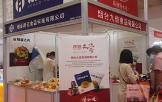 烟台九倍食品有限公司参加2020第十四届全国食品博览会