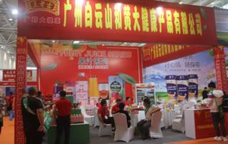 广州白云山和黄大健康产品有限公司参加2020第十四届全国食品博览会