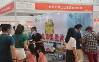烟台市博士达果蔬有限公司参加2020第十四届全国食品博览会