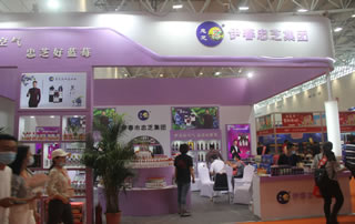 伊春忠芝集团参加2020第十四届全国食品博览会