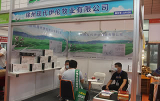徐州现代伊伦牧业有限公司参加2020第十四届全国食品博览会