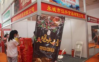永城市汉兴食品有限公司参加2020第十四届全国食品博览会