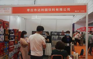 枣庄市达利园饮料有限公司参加2020第十四届全国食品博览会