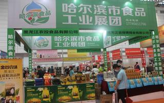哈尔滨市食品工业展团参加2020第十四届全国食品博览会