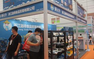 浙江迦得食品贸易有限公司参加2020第十四届全国食品博览会
