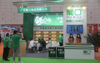 广东葡口食品有限公司参加2020第十四届全国食品博览会