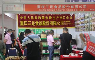 重庆三足食品股份有限公司参加2020第十四届全国食品博览会