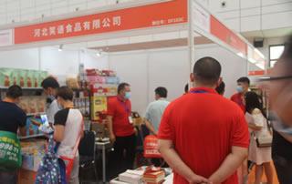 河北笑语食品有限公司参加2020第十四届全国食品博览会