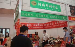 河南双润食品参加2020第十四届全国食品博览会