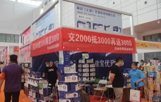 赫冠(上海)生物科技有限公司参加2020第十四届全国食品博览会