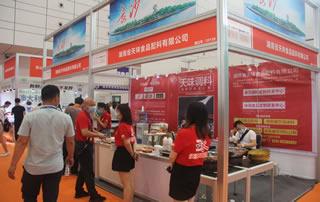 湖南省天味食品配料有限公司参加2020第十四届全国食品博览会