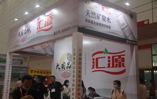 汇源集团参加2020第十四届全国食品博览会
