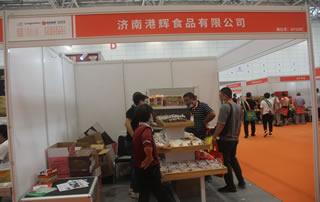 济南港辉食品有限公司参加2020第十四届全国食品博览会