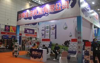 济南佳宝乳业有限公司参加2020第十四届全国食品博览会