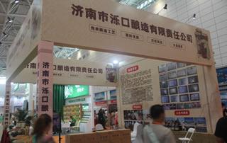 济南市泺口酿造有限责任公司参加2020第十四届全国食品博览会