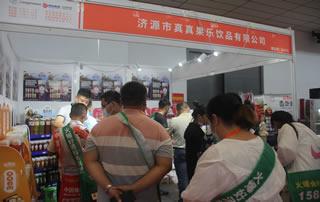 济源市真真果乐饮品有限公司参加2020第十四届全国食品博览会