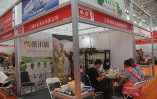 江西封缸酒业有限公司参加2020第十四届全国食品博览会