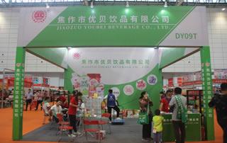 焦作市优贝饮品有限公司参加2020第十四届全国食品博览会