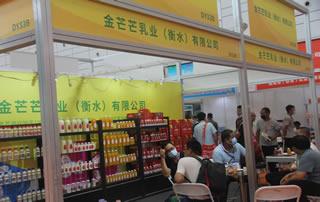 金茫茫乳业(衡水)有限公司参加2020第十四届全国食品博览会