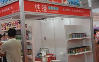 开封情牵一生食品有限公司参加2020第十四届全国食品博览会