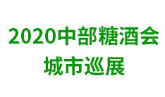 2020中部糖酒会城市巡展:永州、岳阳【平安彩票开奖直播网订货会邀请函】