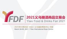 2021义乌糖酒商品交易会