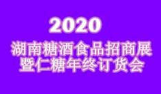 2020湖南糖酒食品招商展