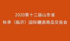 2020第十二�蒙�|省秋季(�R沂)���H糖酒商品交易��