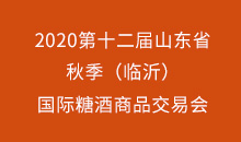 2020第十二�蒙�|省秋季(�R沂)���H糖酒商品 交易��
