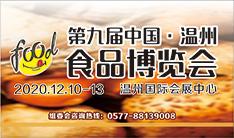 2020温州食品博览会