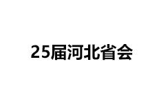 25届河北秋糖