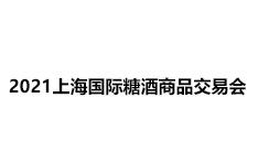 2021上海糖酒