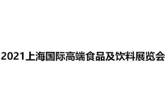 2021上海���H高端展�[��